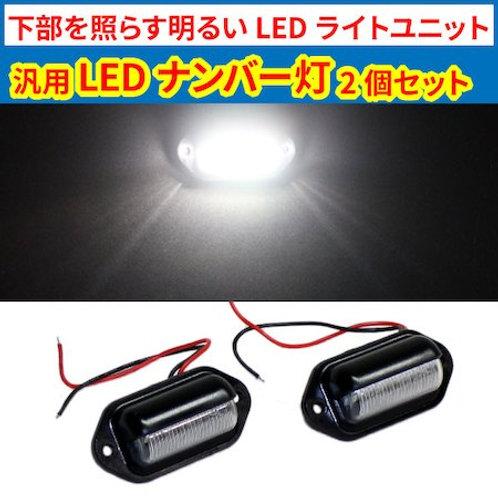 汎用 LEDナンバー灯ユニット 2個セット