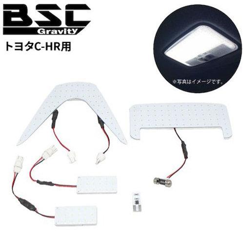 LEDルームランプセット 1台分 トヨタC-HR用