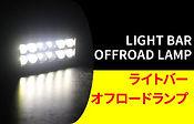 LEDオフロード.jpg