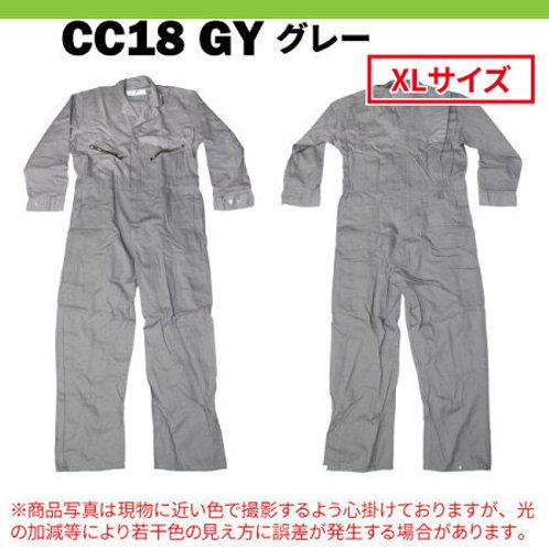 【アウトレット】REDKAP レッドキャップ 長袖 つなぎ CC18 前面ジップファスナー グレー XLサイズ