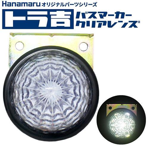 トラ吉 バスマーカー クリアレンズ【ホワイト】 24V LEDサイドマーカー 9SMD 防水タイプ Hi/Lo切替!
