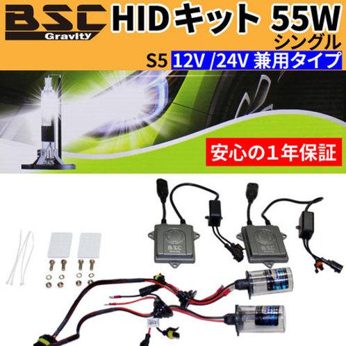 ★24V対応モデル★ S5 55W HIDキット シングルタイプ