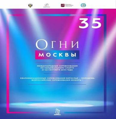 Огни Москвы 35.jpg