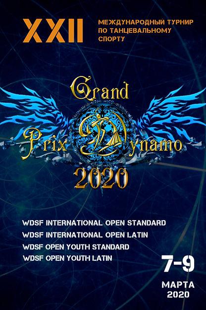 GrandPrixDinamo2020.jpg