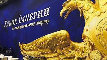 КубокИмперии2019.jpg