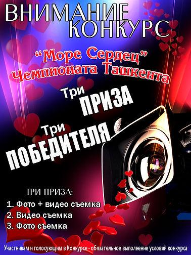 Конкурс Море Сердец Чемпионата Ташкента.jpg