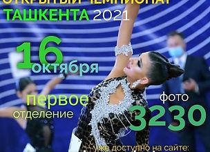 1 отделение Отк Чемп Ташкента 2021_edite