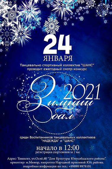 Зимний Бал 2021.jpg