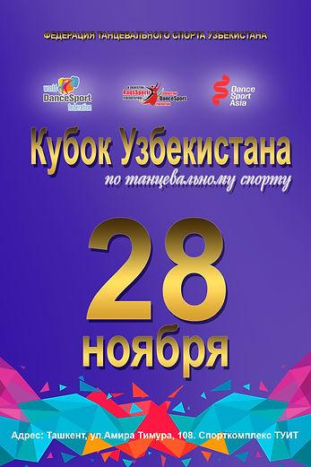 Кубок Узбекистана2020.jpg