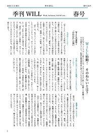 季刊WILL春号2019p.1.jpg