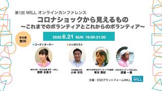 第1回オンラインカンファレンス企画開催日・内容決定!