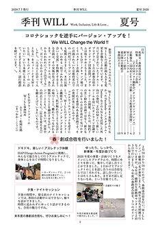 p.1 最終版.jpg