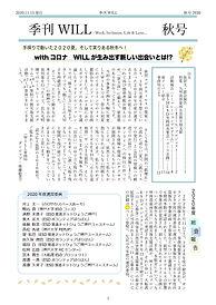 季刊WILL2020秋号 表紙.jpg