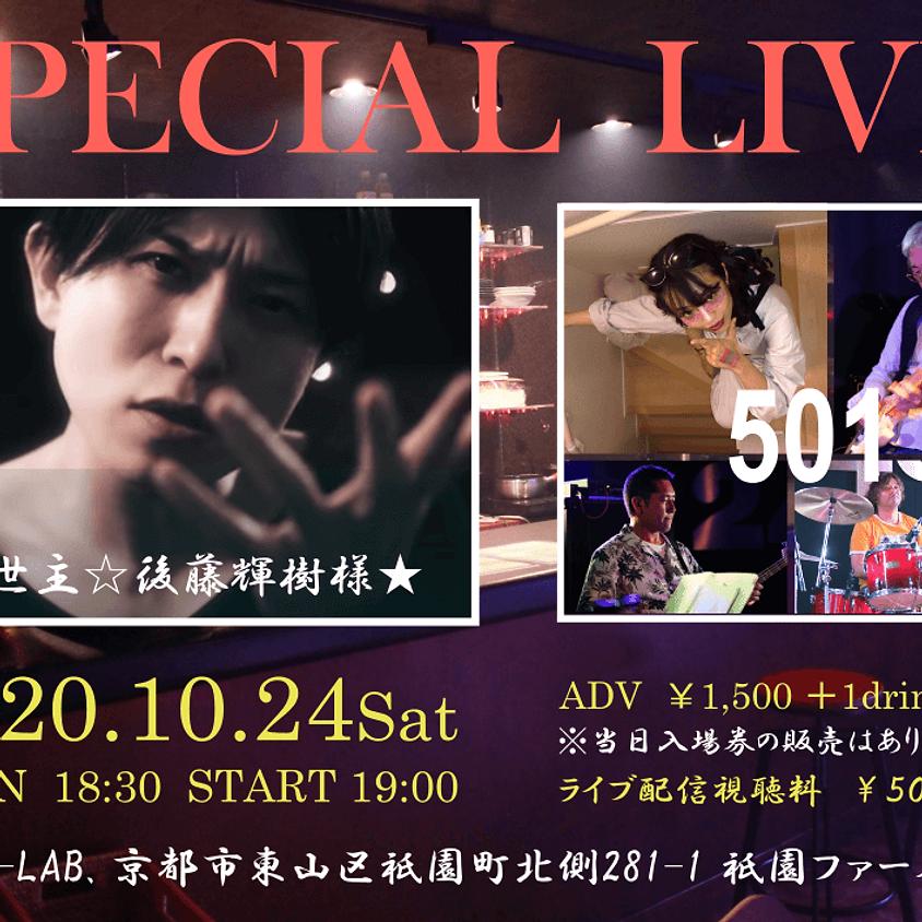 2020.10.24 SPECIAL LIVE  チケット残り僅か!