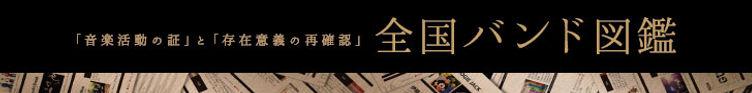 全国バンド図鑑のロゴ