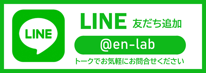 ライブハウスEN-LAB.のLINE