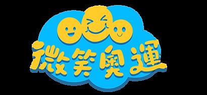 微笑奧運-06.png