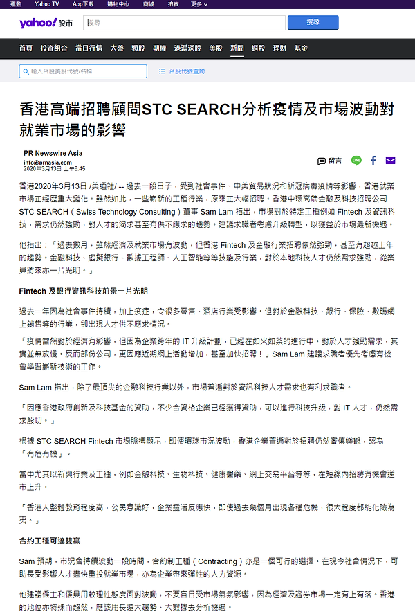 STC Search in the Media 4.png