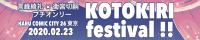KOTOKIRI festival!!