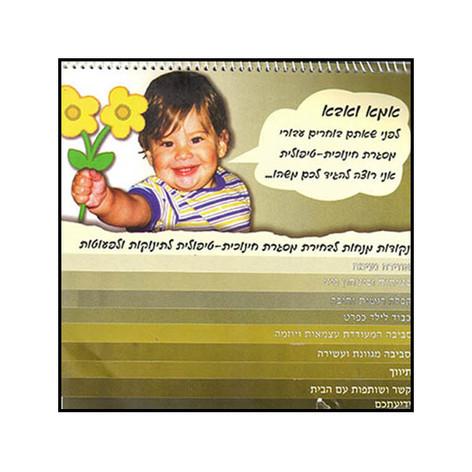 נקודות מנחות לבחירת מסגרת חינוכית-טיפולית לתינוקות ופעוטות