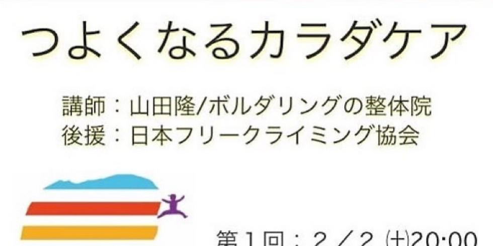 〈ワークショップ〉2/16(土)山田塾@エスカラード新宿(つよくなるカラダケア) (1)