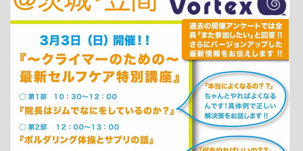 〈ワークショップ〉3/3(日)茨城・笠間@ Vortex
