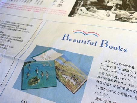 2月28日(日)の日経新聞Beautiful Booksで『めぐりめぐる』をご紹介いただきました。
