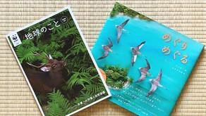 WWFジャパン会報誌『地球のこと』2021年秋号にて『めぐりめぐる』が紹介されました。