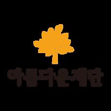 시그니처 한글 상하.png