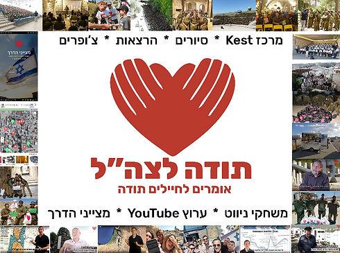 לוגו-תודה-לצהל1.jpg