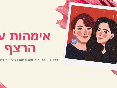 פרק 1 - להיות רוסיה חזקה ועצמאית בישראל