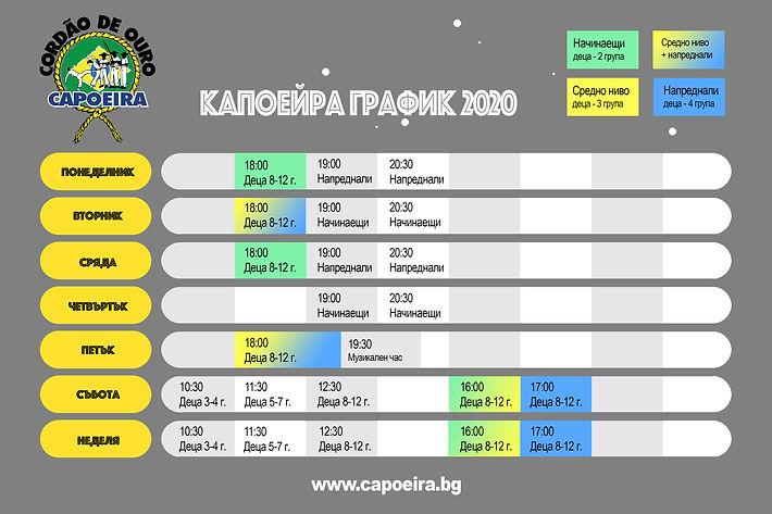 Schedule capo 2020.jpg