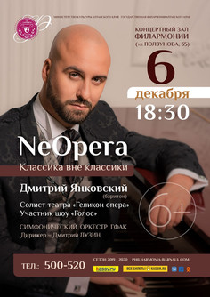 6 декабря Дмитрий Янковский с концертом в Барнауле!