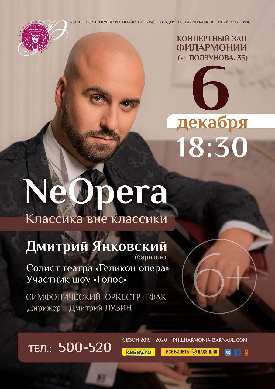 Дмитрий Янковский c концертом в Барнауле!