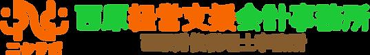 西原経営支援会計事務所 ロゴマーク