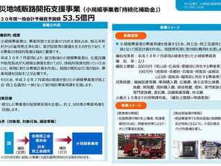 西日本豪雨 補助金情報