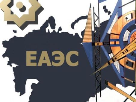 EAEU(유라시아경제연합)는 유라시아 2025년 통합발전전략을 마련할 것이다.