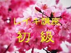 レイキ 仙台