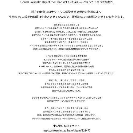 配信のみでの開催のお知らせ.jpg