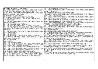 能楽クロスワード 源氏物語-2.jpg