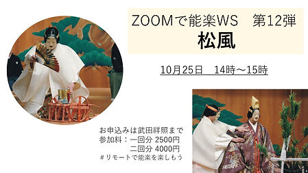 ZOOM 第12弾松風.jpg