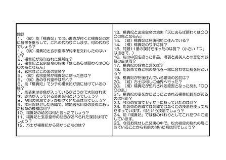 能楽クロスワード 楊貴妃-2.jpg