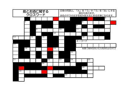 能楽クロスワード 能とお酒-1.jpg