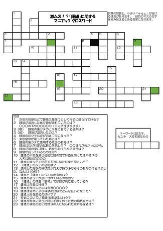 能楽クロスワード 鍾馗-1.jpg