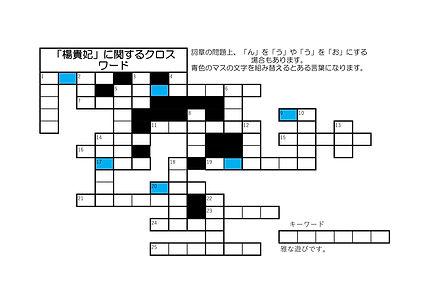 能楽クロスワード 楊貴妃-1.jpg