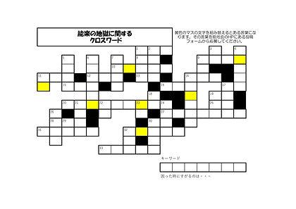 能楽クロスワード 地獄関連-1.jpg