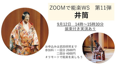 ZOOM 第11弾井筒.jpg
