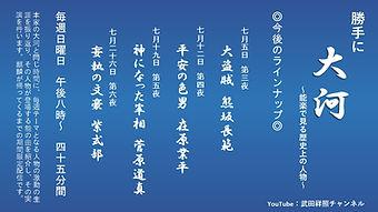勝手に大河(今後のラインナップ).jpg