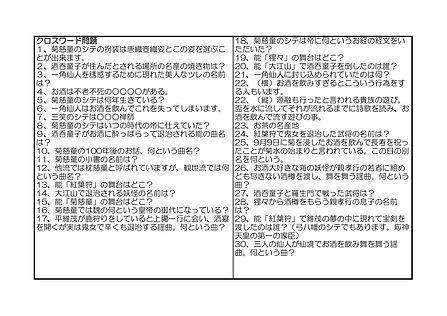 能楽クロスワード 能とお酒-2.jpg
