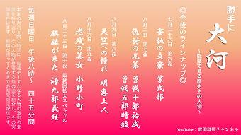 勝手に大河(今後のラインナップ後編).jpg